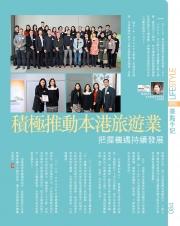 HKAAPA Newsletter 2016